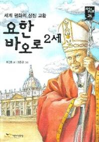 요한 바오로 2세(새시대 큰인물 26)