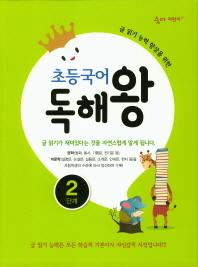 글 읽기 능력 향상을 위한 초등국어 독해왕 2단계