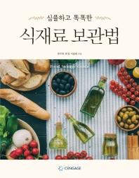 심플하고 똑똑한 식재료 보관법