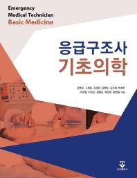 응급구조사 기초의학
