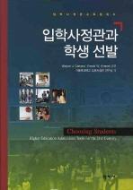 입학사정관과 학생 선발(입학사정관 교육필독서)