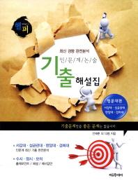 헬퍼 인문계 논술 기출해설집: 명문대편(서강대 성균관대 한양대 경희대)