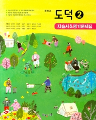 중학교 도덕2 자습서&평가문제집(이호중)(2020)