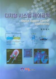 디지털 시스템 제어공학