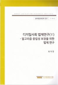 디지털사회 법제연구. 5