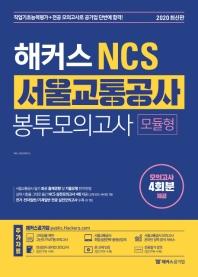 NCS 서울교통공사 봉투모의고사 모듈형(2020)