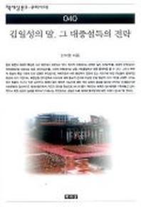 김일성의 말 그 대중설득의 전략(책세상문고우리시대 40)