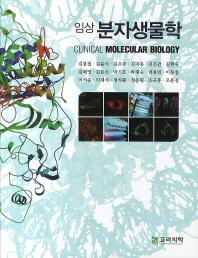 임상 분자생물학