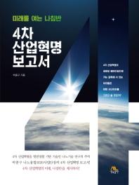 4차 산업혁명 보고서