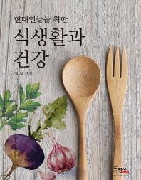 현대인들을 위한 식생활과 건강