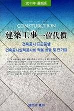 건축공사일위대가(2011)