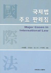 국제법 주요 판례집