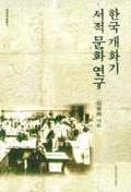 한국 개화기 서적문화연구