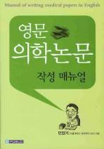 영문 의학논문 작성 매뉴얼