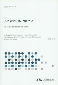 조선시대의 형사법제 연구