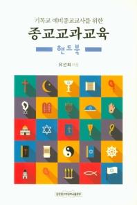 기독교 예비종교교사를 위한 종교교과교육 핸드북