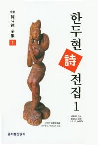 한두현 시전집. 1