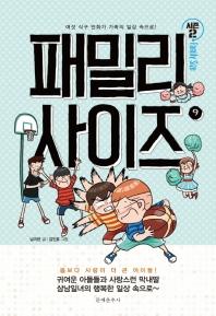 패밀리 사이즈(Family Size) 시즌2. 9