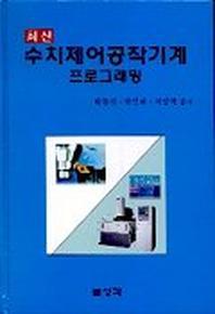 수치제어공작기계 프로그래밍 (최신) (증보판)