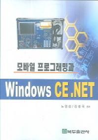 모바일 프로그래밍과 WINDOWS CE.NET
