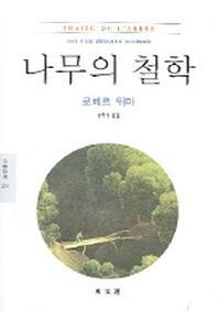 나무의 철학 (문예신서 253)
