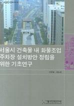 서울시 건축물 내 화물조업 주차장 설치방안 정립을 위한 기초연구