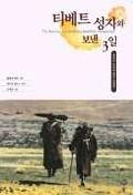 티베트 성자와 보낸 3일