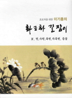 초보자를 위한 이기종의 화조화 길잡이. 4: 연 수련 목련 자목련 등꽃