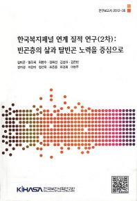 한국복지패널 연계 질적 연구(2차): 빈곤층의 삶과 탈빈곤 노력을 중심으로
