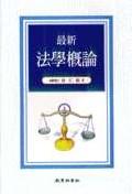 법학개론(최신)