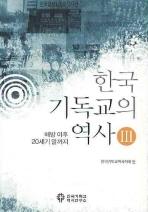 한국기독교의 역사. 3