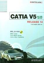 CATIA V5 입문 (RELEASE 14)