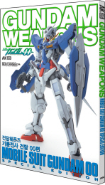 GUNDAM WEAPOONS(건담 웨폰즈): MOBILE SUIT GUNDAM OO SPECIAL EDITION