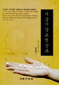 고려수지침을 대뇌의학으로 발전시킨 서금기감요법강좌