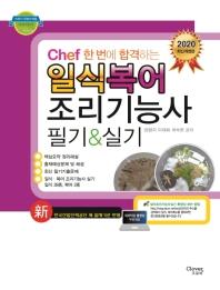 Chef 한 번에 합격하는 일식복어조리기능사 필기&실기(2020)