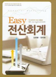 Easy 전산회계(2012)