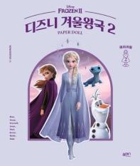 페이퍼돌. 2: 디즈니 겨울왕국2