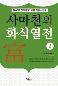 사마천의 화식열전. 2