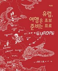 유럽, 여행은 초보 준비는 프로