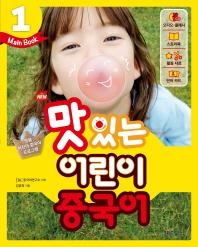 New 맛있는 어린이 중국어. 1(Main Book)