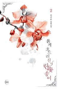 붉게 흐드러진 란꽃송이. 2