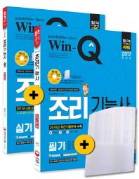Win-Q(윙크) 조리기능사 필기+실기(2017)