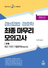 경비업법·경호학 최종 마무리 모의고사(2020