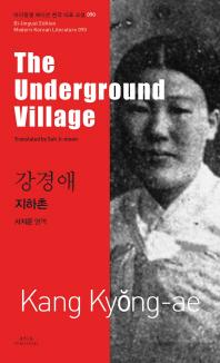 지하촌(The Underground Village)