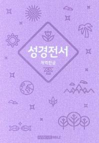 성경전서(개역한글/퍼플/62HB/단본/지퍼)