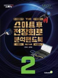 스마트 차 전장회로 분석 핸드북. 2