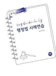행정법 사례연습(2022 대비)