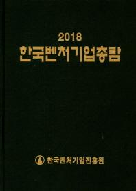 한국벤처기업총람(2018)