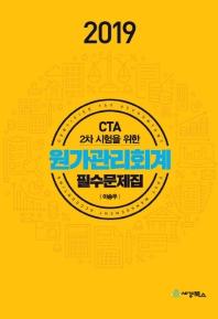 CTA  2차시험을 위한 원가관리회계 필수문제집(2019)