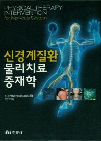 신경계질환 물리치료 중재학